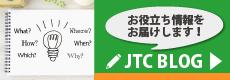 JTCブログ