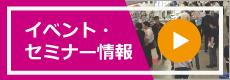 イベント・セミナー情報