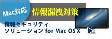 情報セキュリティソリューション for Mac OS Xページへ