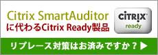 Citrix SmartAuditorに代わるCitrix Readyソリューションはこちらへ