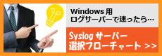 Windowsで稼働する、高速 Syslogサーバー Syslog Watcher