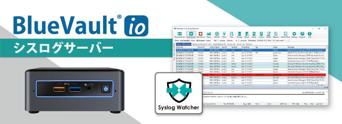 BlueVault io シスログサーバー|ジュピターテクノロジー