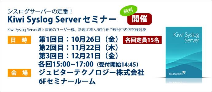 Kiwi Syslog Serverセミナー開催