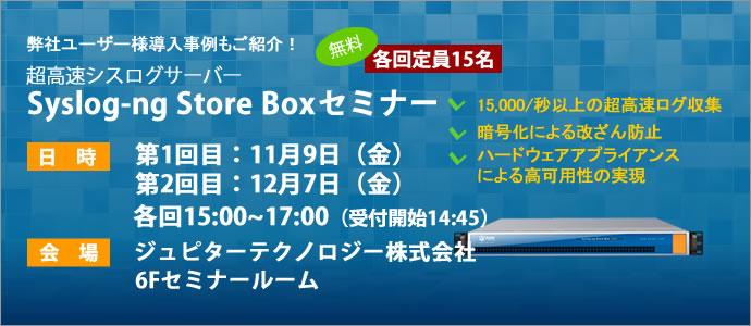Syslog-ng Store Boxセミナー開催