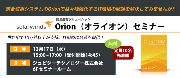 SolarWinds Orion NPMセミナー