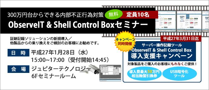300万円台からできる内部不正行為対策! ObserveIT&Shell Control Boxセミナー